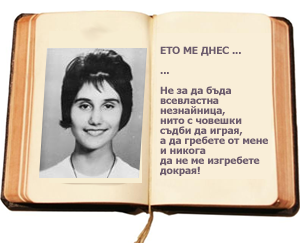 Петя Стойкова Дубарова