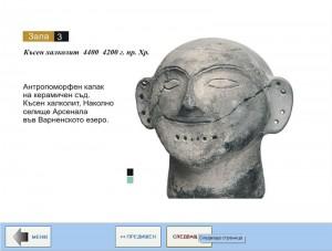 Интерактивно софтуерно приложение в Археологически музей - Варна